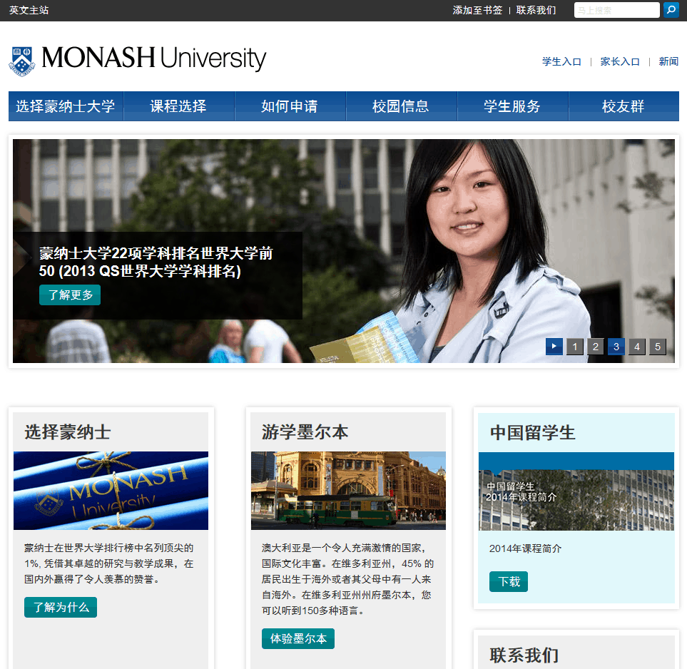 Monash University international microsite