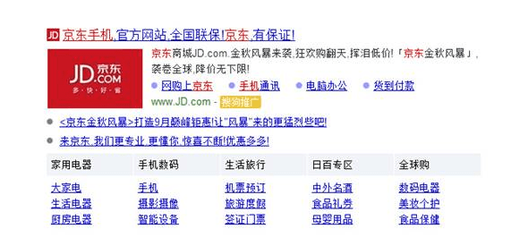Sogou Super Crown Chinese paid search ad